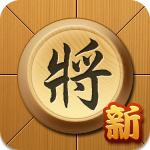 官方新中国象棋